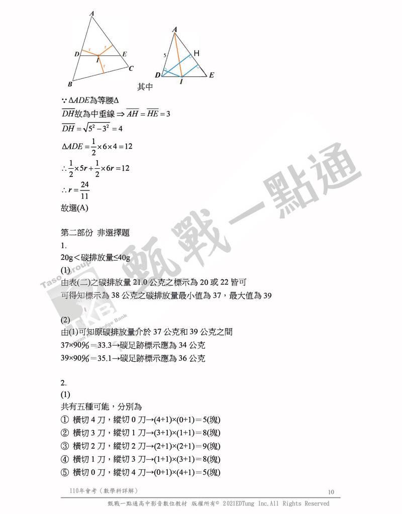 第10頁(TKB甄戰一點通提供)