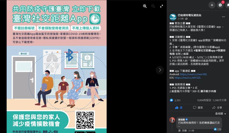 巴哈姆特電玩資訊站祭出重賞,鼓勵民眾安裝「台灣社交距離」APP。(圖片擷取自臉書)