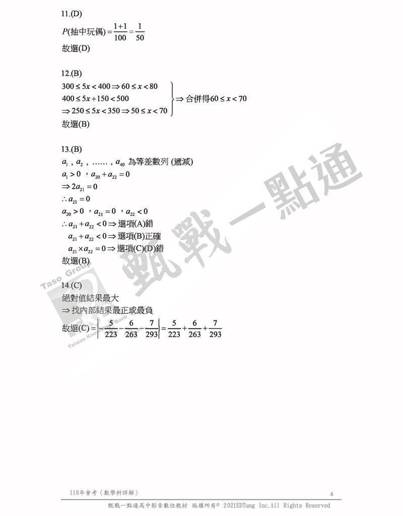 第4頁(TKB甄戰一點通提供)