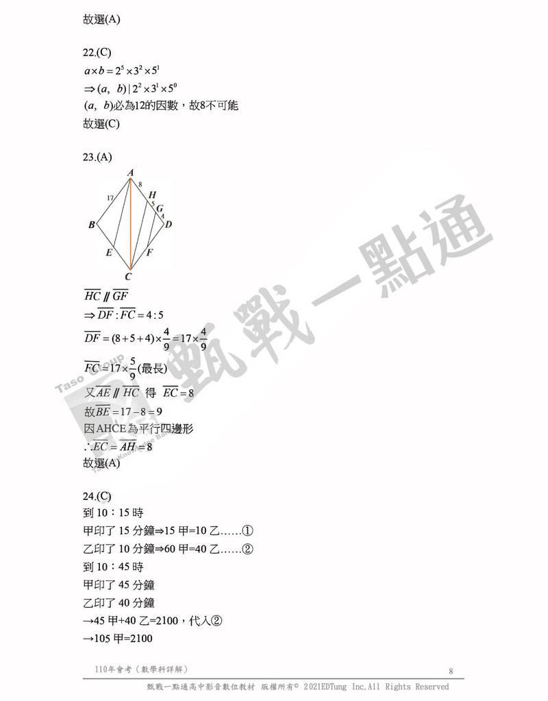 第8頁(TKB甄戰一點通提供)