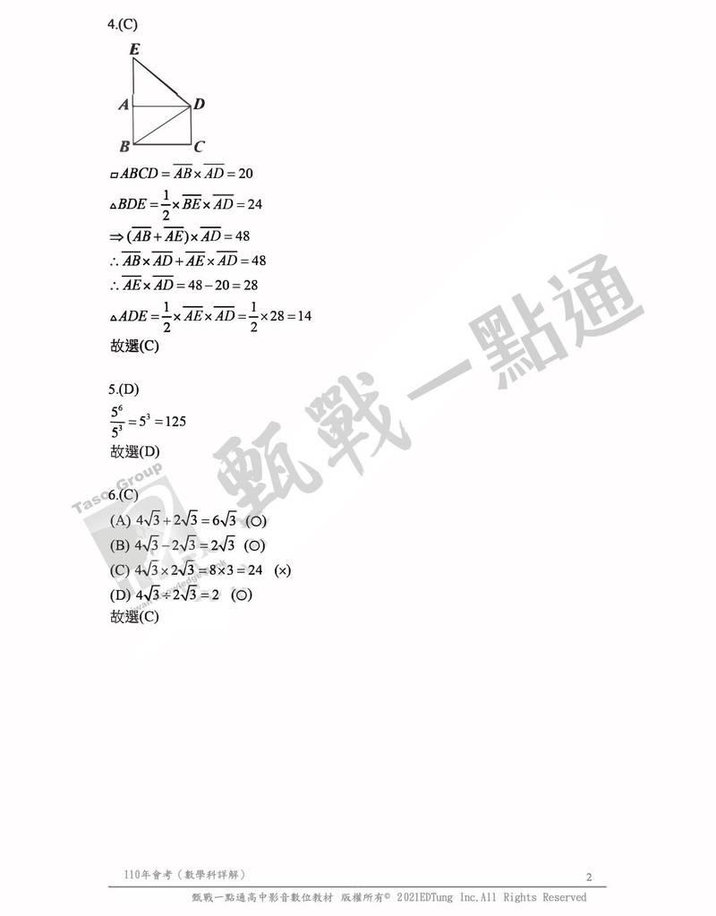 第2頁(TKB甄戰一點通提供)