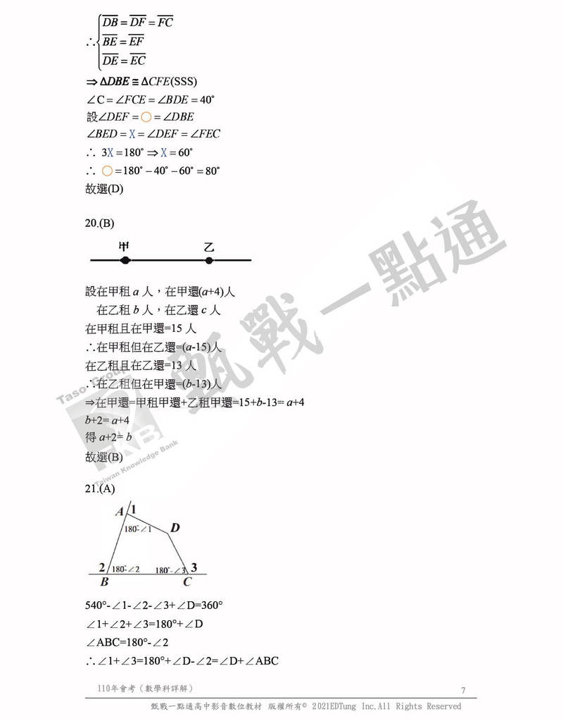 第7頁(TKB甄戰一點通提供)