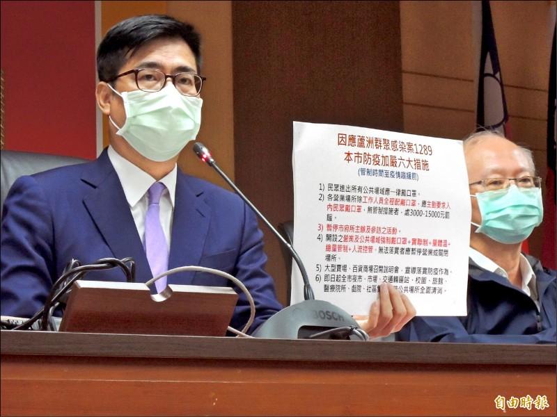 高雄市長陳其邁說明防疫加嚴六大措施。(記者王榮祥攝)