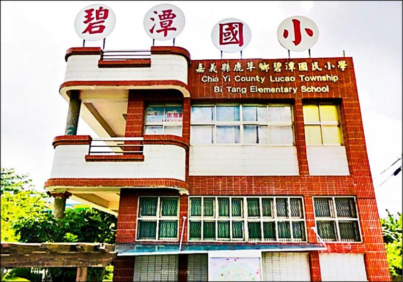 鹿草鄉碧潭國小將於110學年度停辦。(記者林宜樟翻攝)