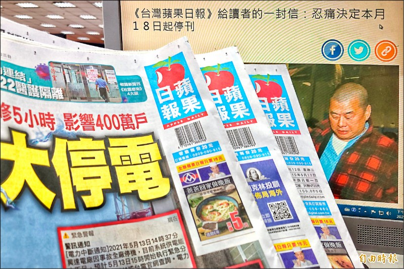 台灣蘋果日報紙本18日停刊 資遣326人