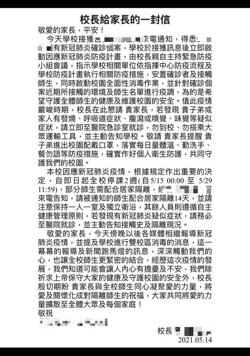 新北市某專科學校校長發表一封給家長的信。(民眾提供)