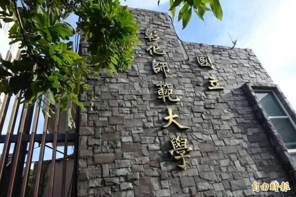 彰化師大5月17日起啟動遠距教學,即日起校園暫停對外開放。(資料照,記者劉曉欣攝)