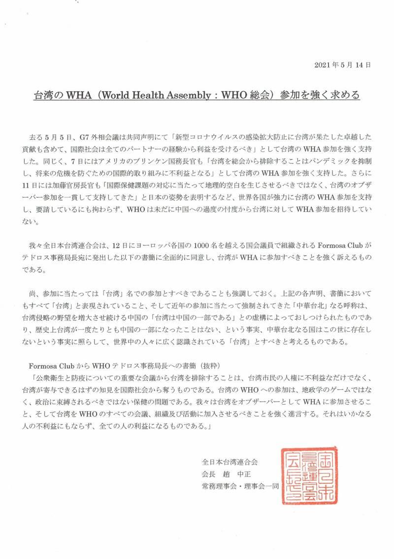 日本的台僑團體「全日本台灣連合會」發表聲明要求世界衛生組織(WHO)應讓台灣參加世界衛生大會(WHA)。(全台連提供)