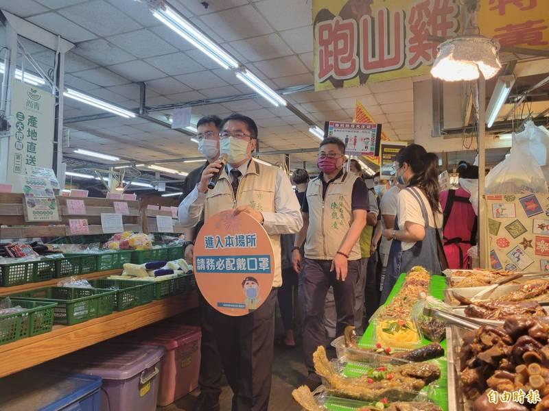 台南市長黃偉哲偕同經發局長陳凱凌等人前往東區崇義黃昏市場視察防疫作為。(記者王姝琇攝)