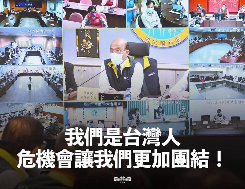行政院長蘇貞昌呼籲遵守防疫規定、不要聚眾搶買、別傳疫情謠言,強調危機讓我們更加團結。(圖取自蘇揆臉書)
