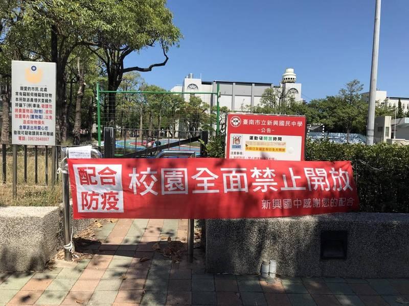 因應防疫,南市校園全面禁止開放。(台南市政府提供)