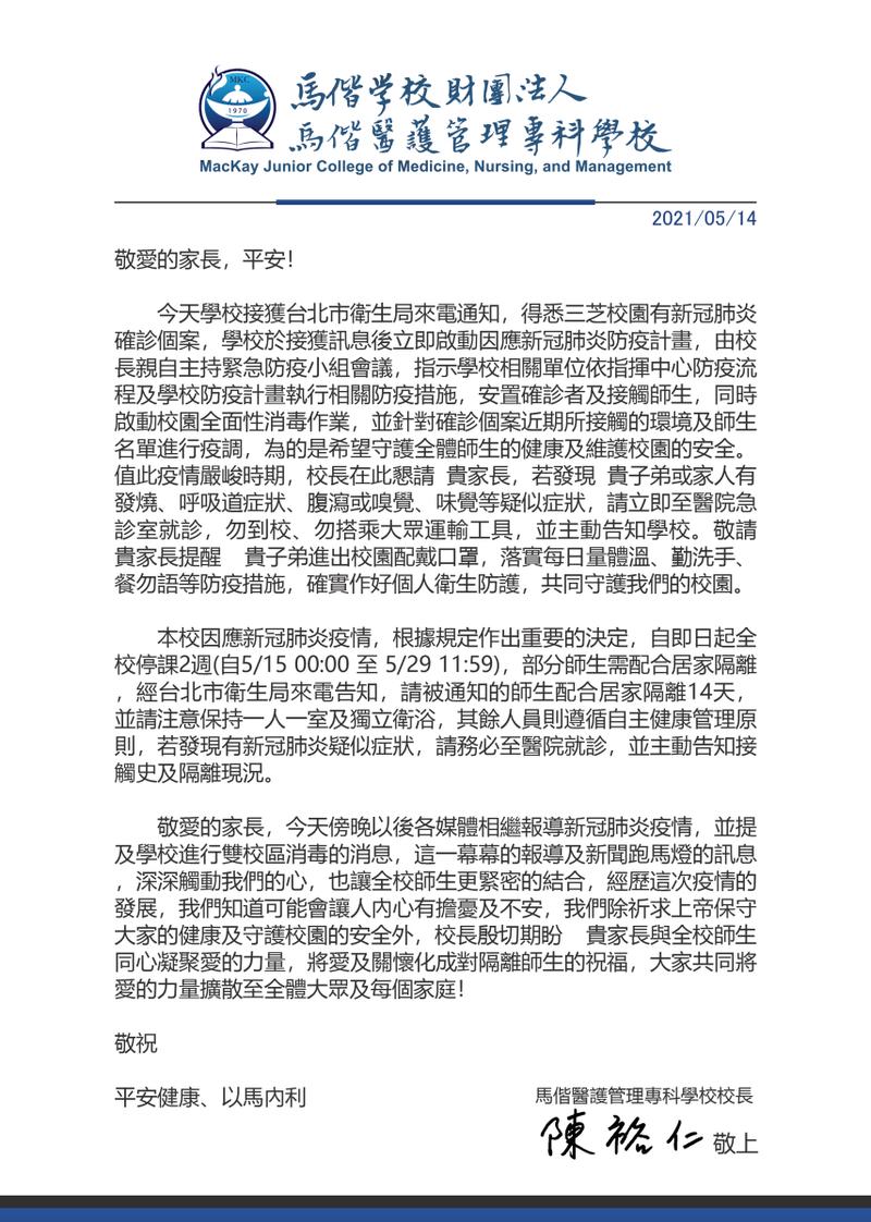 馬偕醫護管理專科學校在官網發布給家長的一封信,證實三芝校區出現武漢肺炎確診個案。(圖取自馬偕護專官網)