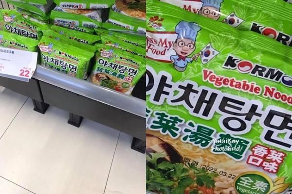 近看才發現原來是「香菜口味」的蔬菜湯麵,照片曝光也發網友熱議。(圖取自臉書「爆怨2公社」)