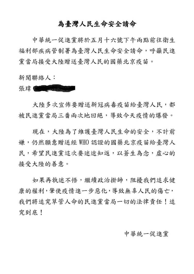 統促黨發布新聞稿聲稱,中國多次宣布要贈送新冠病毒疫苗給台灣人民,都被民進黨當局三番兩次地回絕,導致今天疫情的爆發。(記者陳鈺馥翻攝)