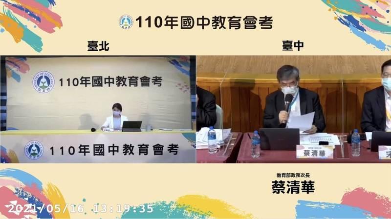 教育部政次蔡清華表示,學生可以請防疫假,學校應予同意。(記者林曉雲翻攝)