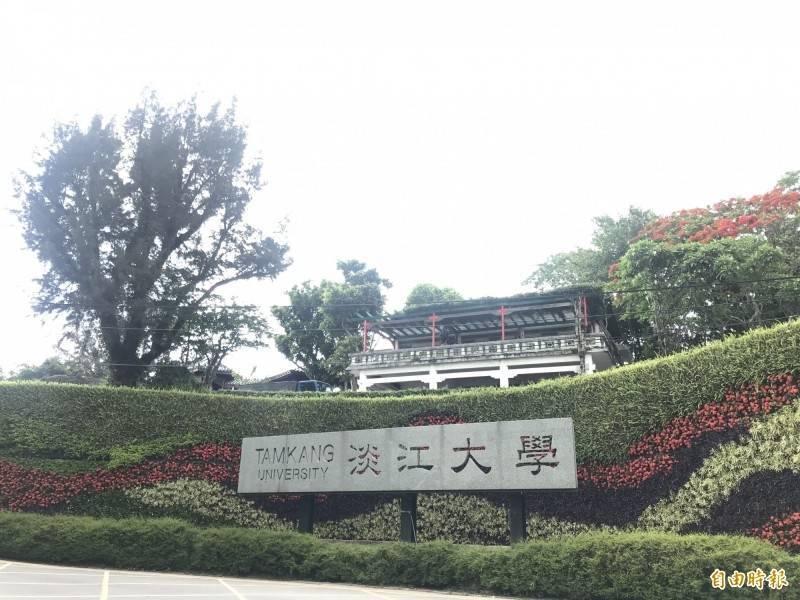 淡江大學15日起遠距教學至5月28日。(資料照)