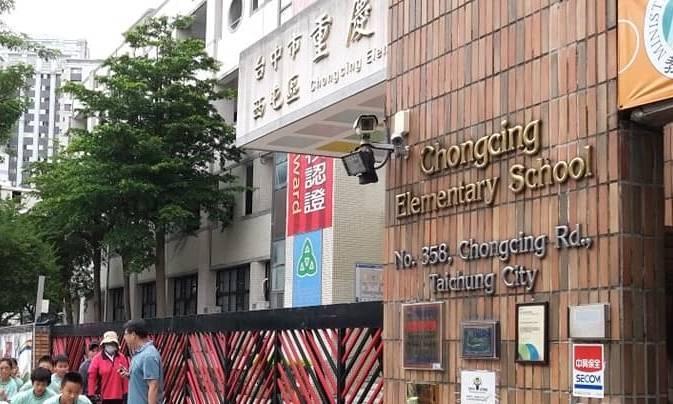 根據最新疫調進度,中市西屯重慶國小一名小六生染疫,明起至5月31全校停課。(翻攝自學校官網)