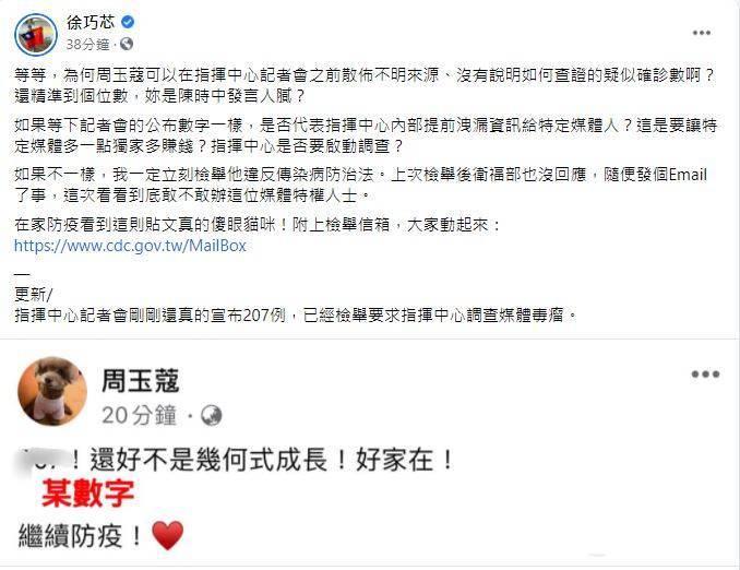 不過資深媒體人周玉蔻在記者會前就在臉書發出207的數字,引發質疑,台北市議員徐巧芯在臉書表示,已經檢舉,並要求調查媒體毒瘤。(翻攝自臉書)