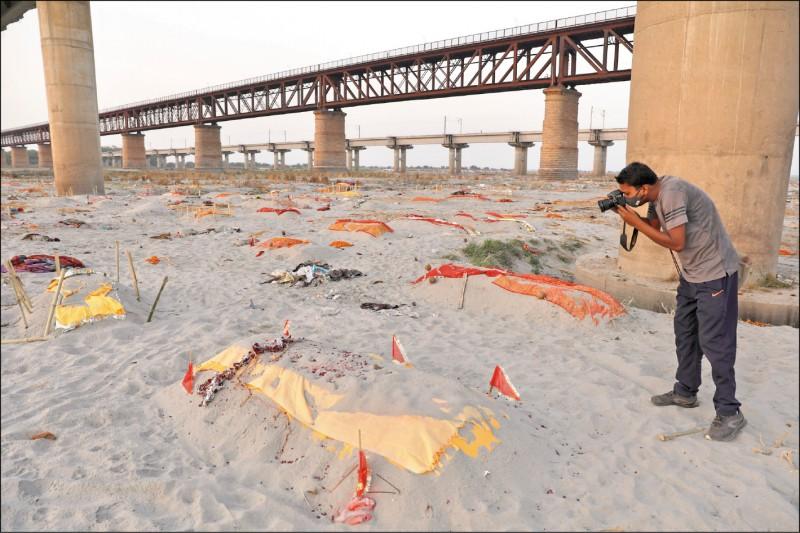 印度恆河沿岸近來出現大量淺埋於河畔或被沖刷上岸的遺體,官方證實其中包括感染武漢肺炎死亡者。(美聯社)
