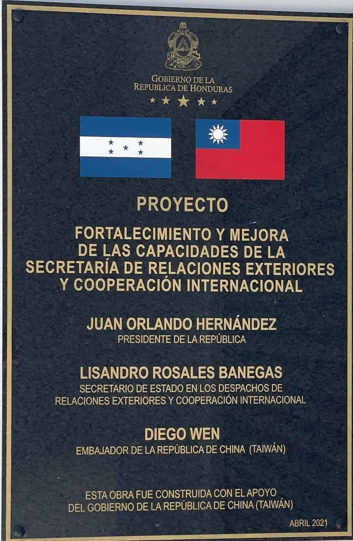 宏都拉斯外交部14日舉辦「民眾服務辦公室揭牌儀式」,我國也參與改建計畫,駐宏都拉斯大使溫曜禎受邀出席儀式,一同揭牌剪綵。(我駐宏都拉斯大使館提供)