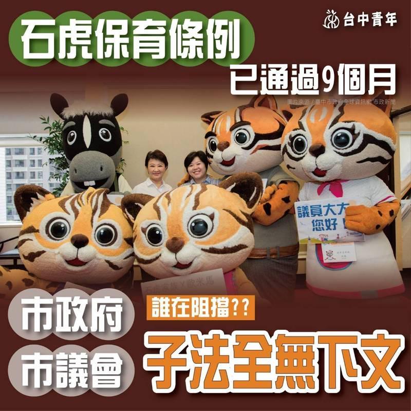 臉書粉絲專頁「台中青年」批評台中市政府的石虎條例宛如「虛擬」。(擷取自臉書)