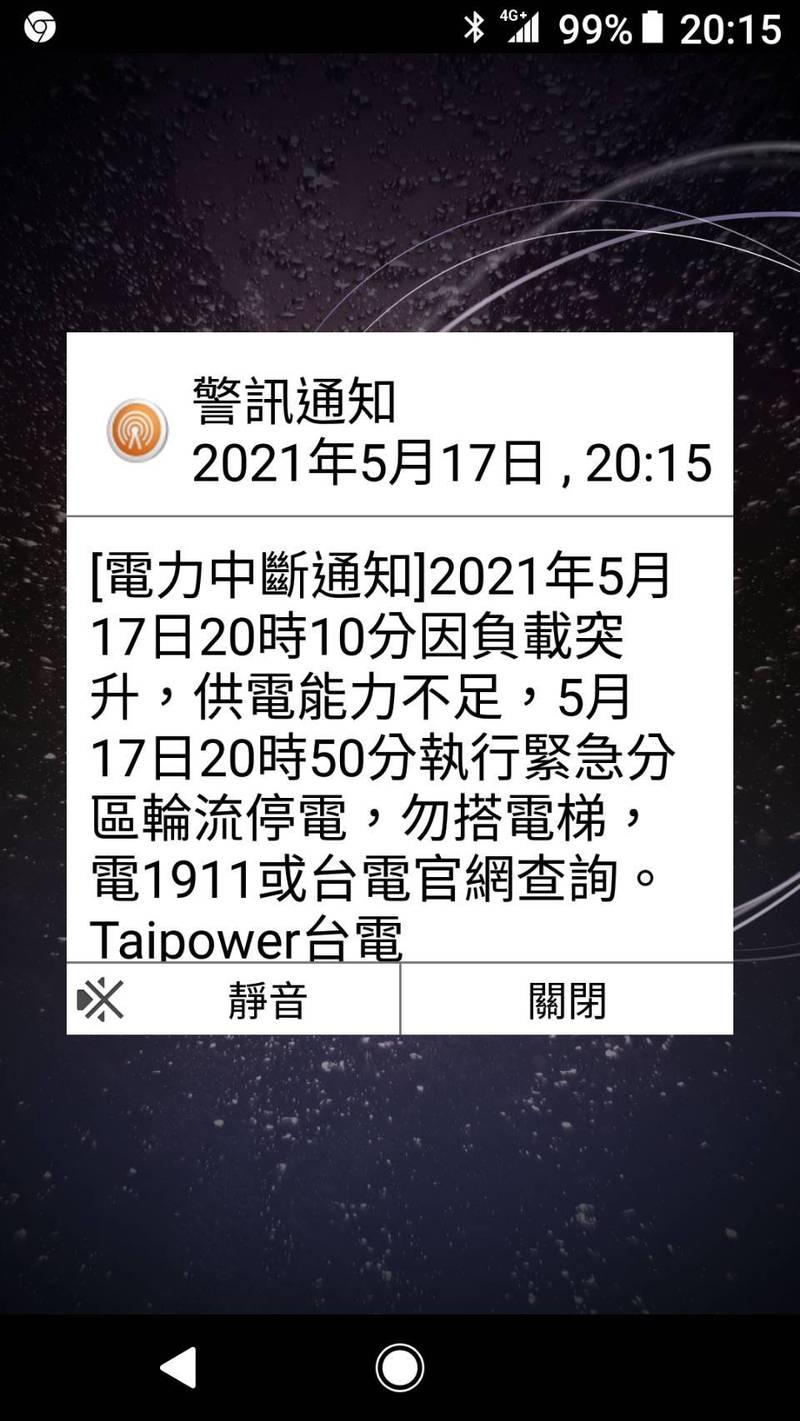 高雄興建電廠跳機,台中市今晚再度面臨分區輪流停電,第一輪受影響達十萬多戶(記者蘇金鳳翻攝)