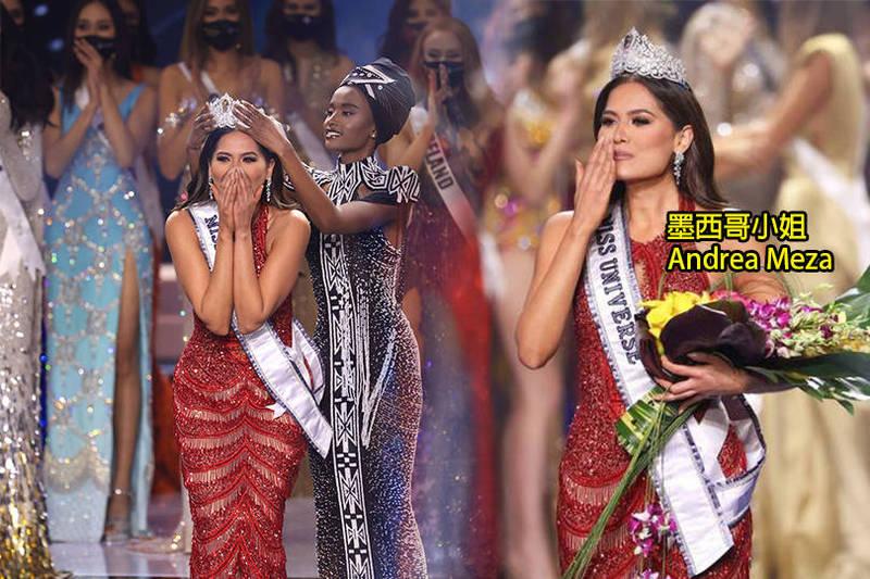 墨西哥小姐梅薩(Andrea Meza)擊敗全球73位佳麗贏得后冠。(法新社,本報合成)