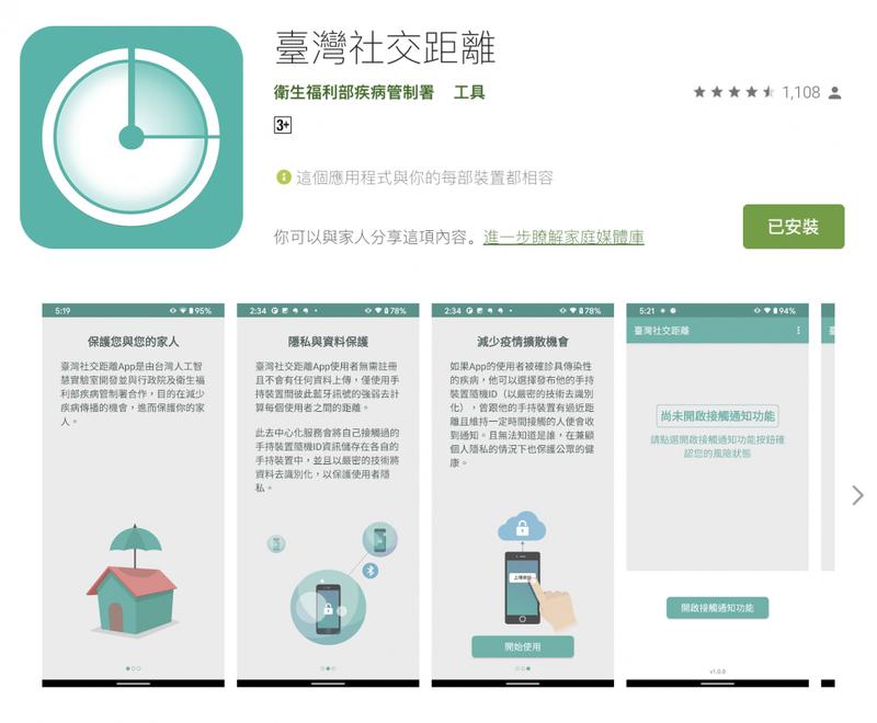 「台灣社交距離」APP。(圖/翻攝 Google Play Store)