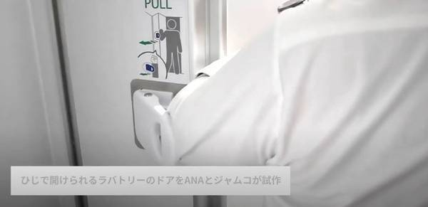 日本全日空推出「手肘開關式門把」,希望能減少手指過度接觸廁所門把,而造成的病毒傳播。(圖翻攝自ANA Global Channel官方YouTube)