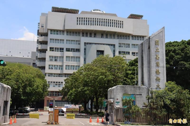 台灣藝術大學有1學生確診,校方啟動一系列防疫機制。(資料照)