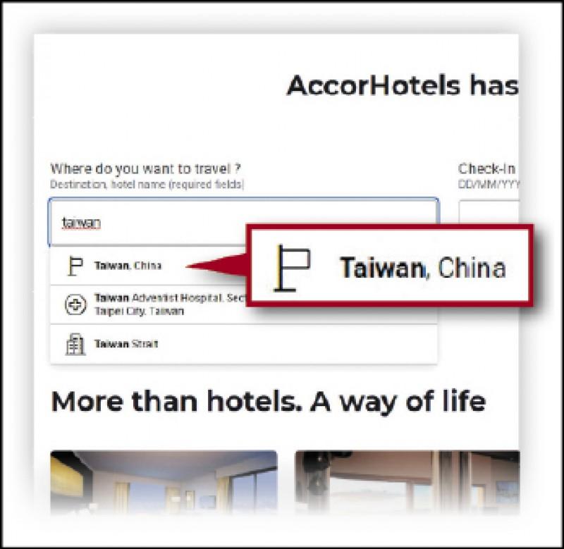 富特飯店官方訂房網站所標示的國籍竟是「Taiwan, China」(中國台灣)。(取自官網)