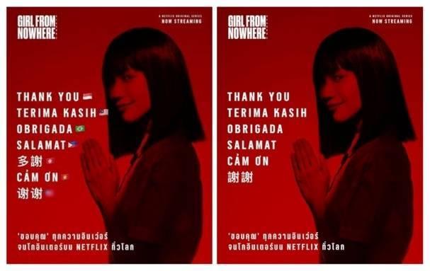 泰劇「轉學來的女生」感謝粉絲的海報,被中國小粉紅質疑支持台獨港獨。左為修改前的原始版本,右為修改後的版本。(取自網路)
