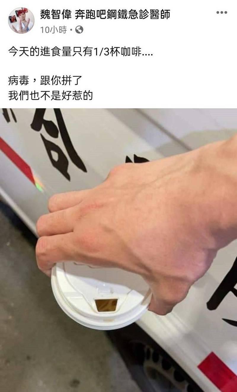 魏智偉昨日的進食量只有3分之1咖啡。(翻攝魏智偉奔跑吧鋼鐵急診醫師臉書)