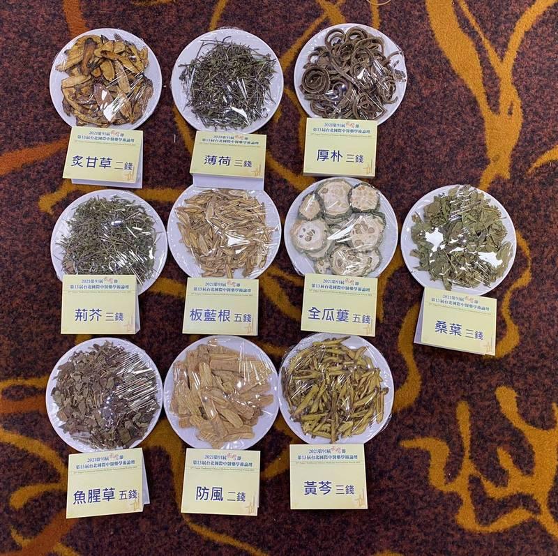 「清冠一號」由十種藥材組成。(資料照,台北市中醫師公會提供)