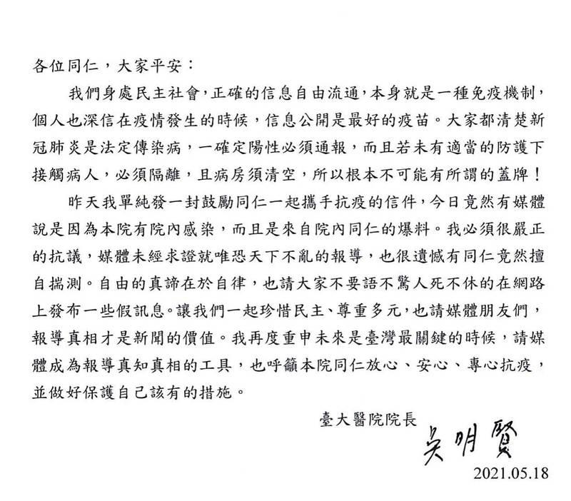 吳明賢再發一封信給同仁。 (記者邱芷柔翻攝)