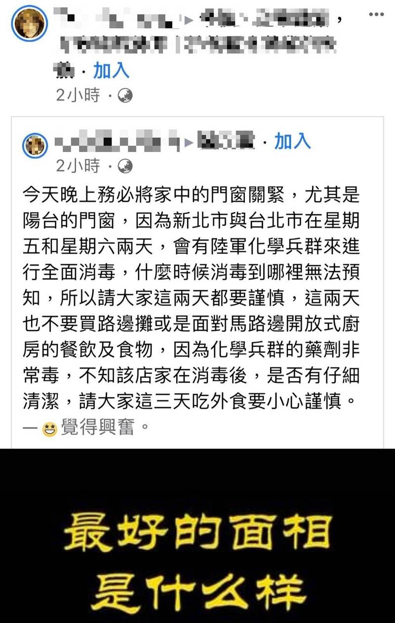 臉書散布國軍化學兵藥劑是劇毒,警逮中年男送辦。(記者姚岳宏翻攝)