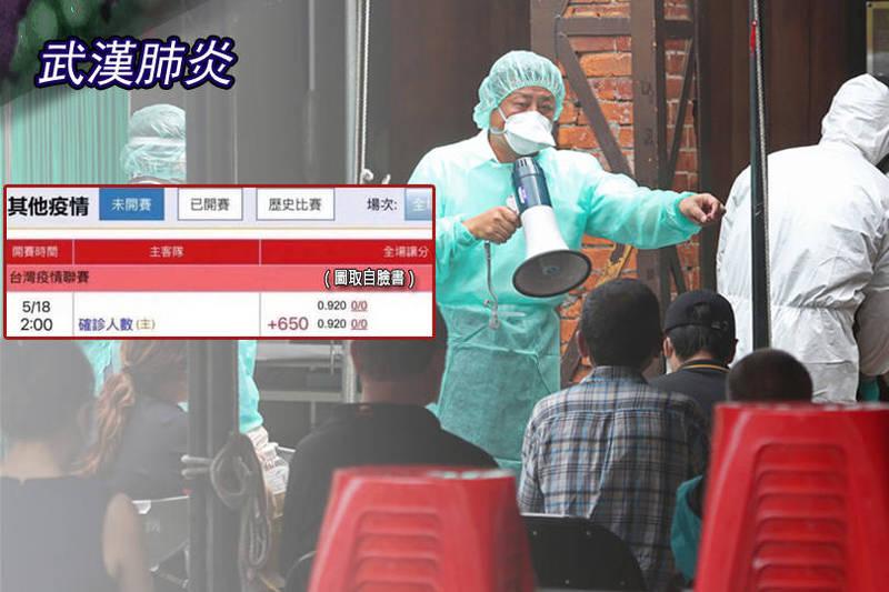 國內疫情嚴峻,卻疑似有組頭拿染疫人數來當賭盤。(圖取自臉書、美聯社;本報合成)