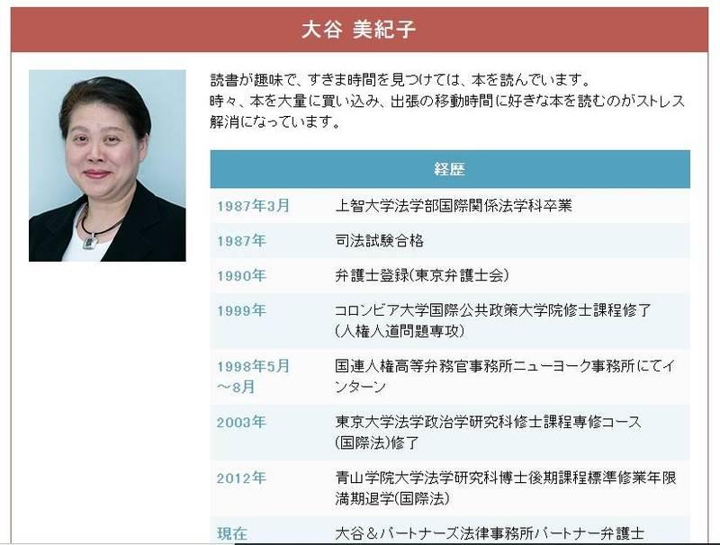 大谷美紀子成為聯合國兒童權利委員會首位日籍主席。(圖擷取自大谷及合夥人律師事務所網站)