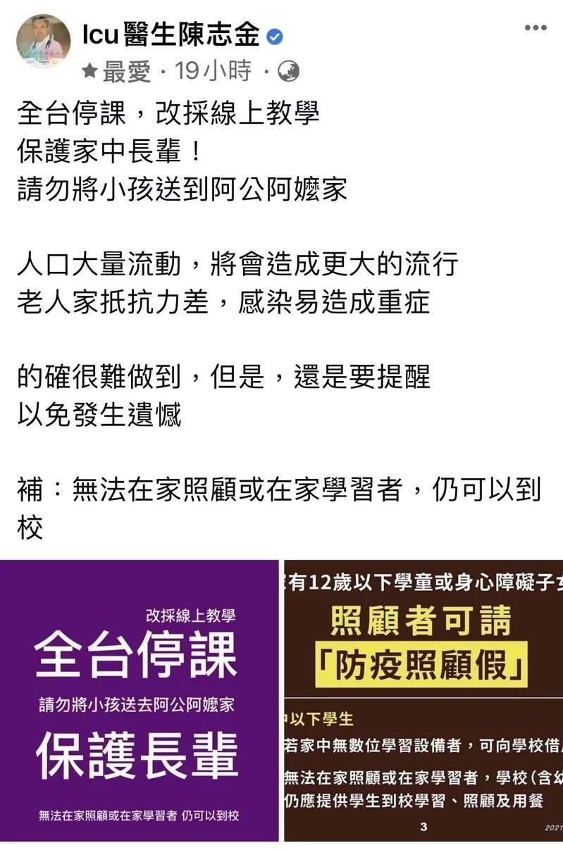 奇美醫院醫師陳志金在臉書上呼籲家長不要把孩子送到阿公阿嬤家。(記者王姝琇翻攝)