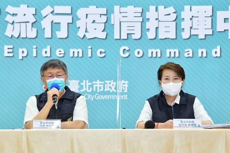 台北市政府今下午召開防疫記者會。(北市府提供)