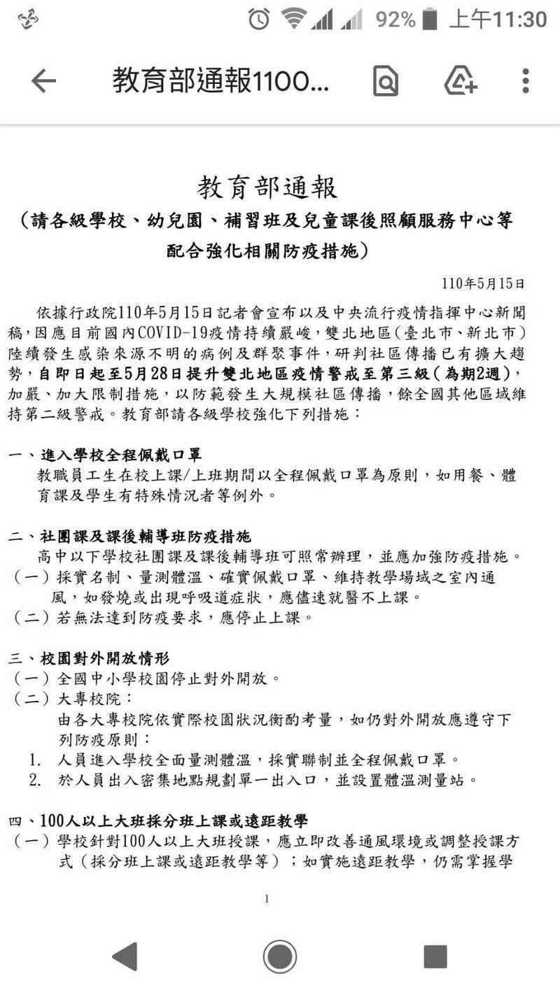 教育部5月15日公告進入校園全程配戴口罩。(記者張軒哲攝)