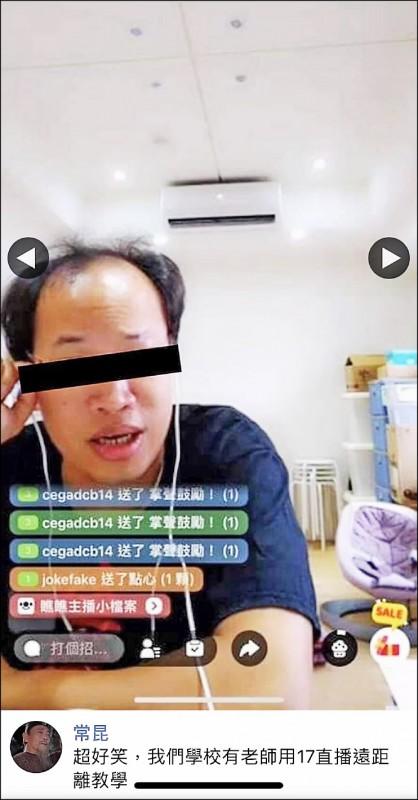 就讀建中的網友分享學校老師採用17直播遠距教學,很有趣。(圖:網友「常昆」授權提供,文:記者蔡亞樺)