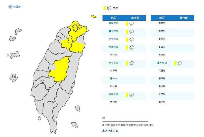 氣象局今(19日)指出,午後對流雲系發展旺盛,大台北、基隆地區及桃園、新竹、宜蘭、南投發布大雨特報。(圖取自氣象局)