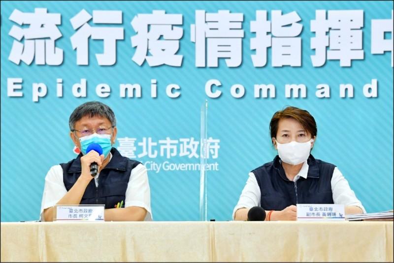 台北市長柯文哲宣布,快篩陽性、核酸檢測(PCR)確診者一律送檢疫所。(台北市政府提供)