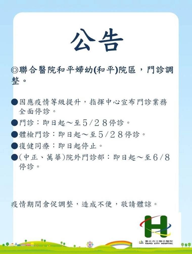 台北市立聯合醫院官網發布,和平醫院門診停診公告。(翻攝聯醫和平院區官網)