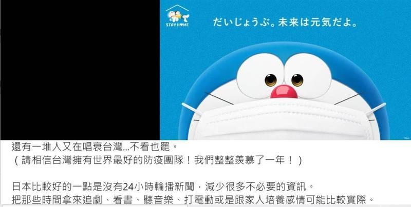 來自日本成大校友分享當地防疫經驗。(擷自臉書)