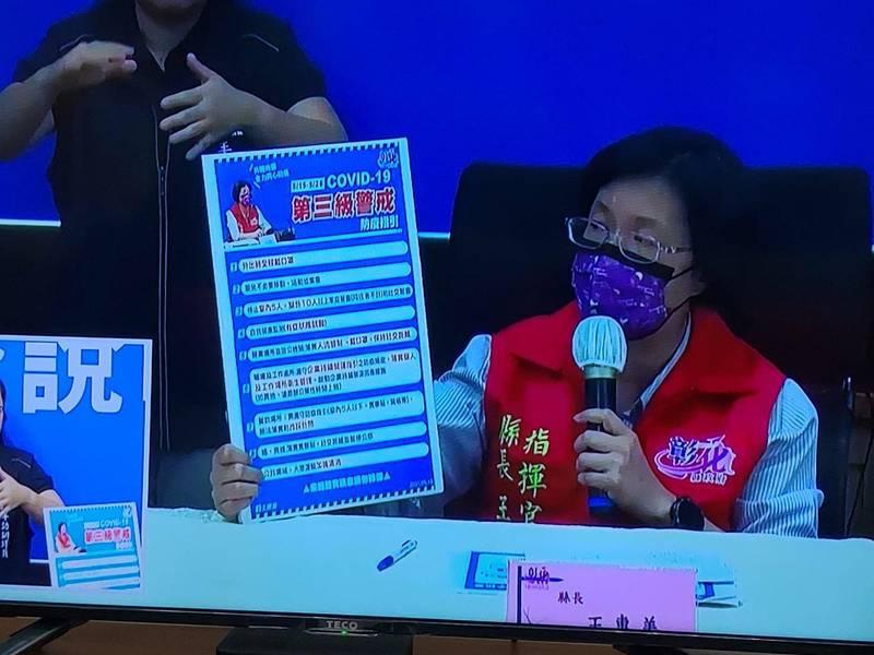 彰化縣長王惠美表示,彰化疫情有稍微穩定,但仍然不可鬆懈。(記者劉曉欣翻攝)