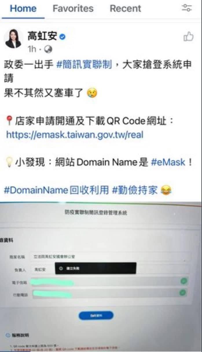 民眾黨立委高虹安則質疑「簡訊實聯制」系統「塞車」。(圖取自高虹安臉書)