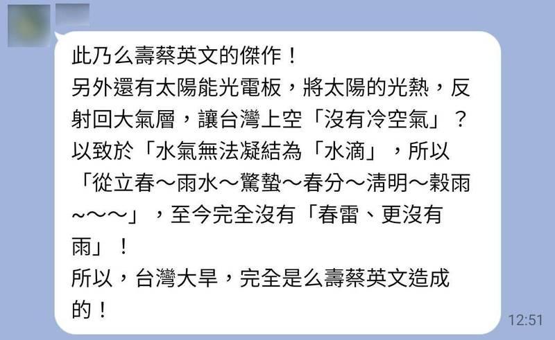 台灣事實查核中心經查核後指出,太陽能板是吸收熱能轉換為電力,其反射的熱能與一般台灣地貌沒有明顯差異,因此傳言宣稱的內容,並無根據。(圖擷取自《台灣事實查核中心》)