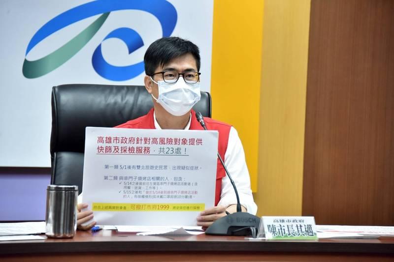 高雄市爆發串門子海鮮串燒餐廳群聚感染,市府昨天呼籲相關接觸者儘速通報採檢。(高雄市政府提供)